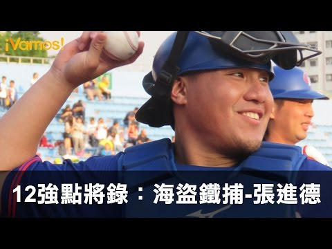 【2015中華隊專輯-12強點將錄 】海盜鐵捕-張進德