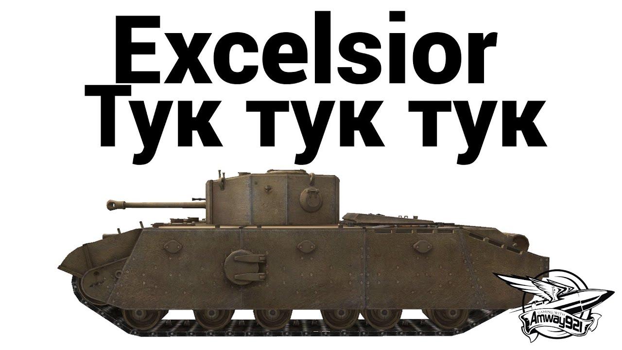 Excelsior - Тук тук тук