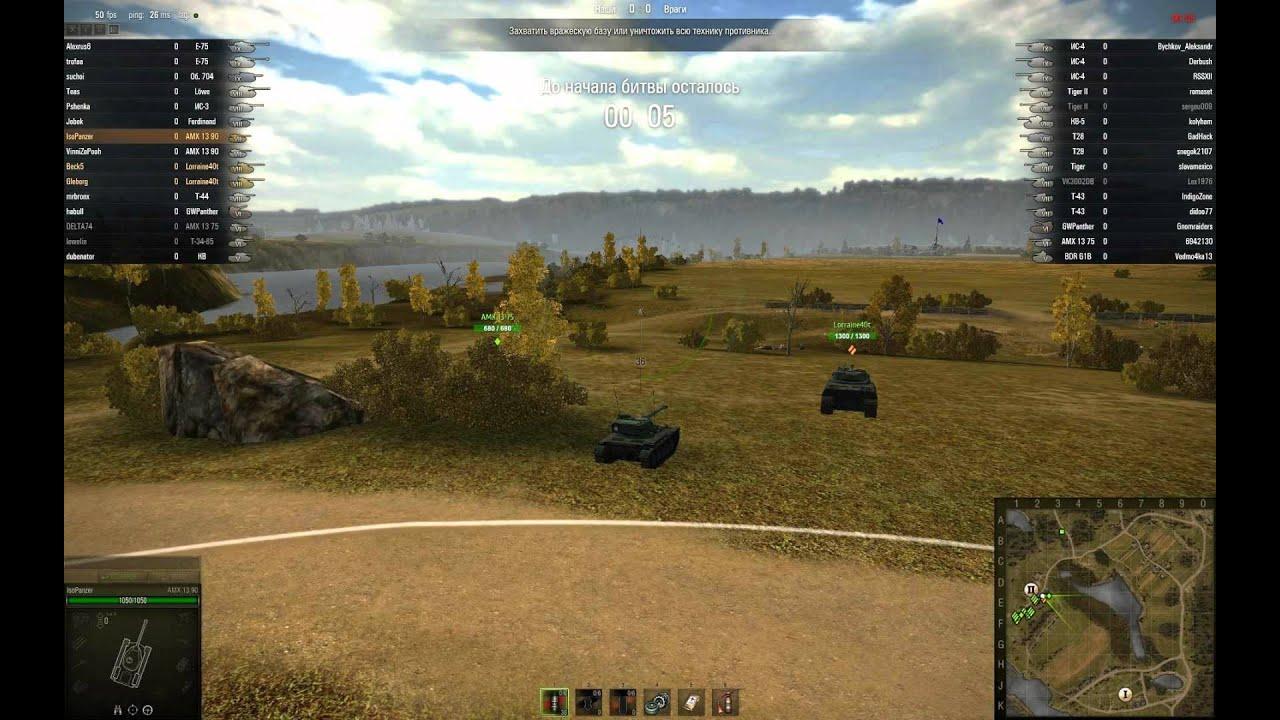 Взводные покатушки - часть VI - AMX 13 90