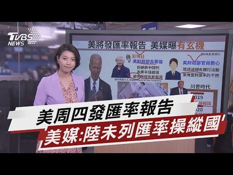 美周四發匯率報告 美媒:陸未列匯率操縱國【TVBS說新聞】20210413