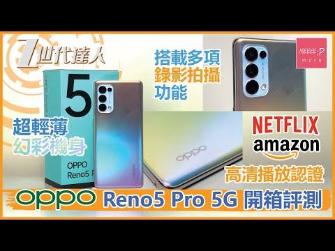 OPPO Reno5 Pro 5G 開箱評測 超輕薄幻彩機身 搭載多項錄影拍攝功能 Netflix Amazon 高清播放認證