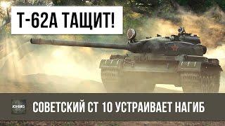 СОВЕТСКИЙ СТ 10 Т-62А ТАЩИТ СЛИВНОЙ БОЙ И ТВОРИТ НАГИБ!