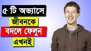 5 Habits Can Change Your Life in Bangla   Bangla Motivational Videos For Success in Life
