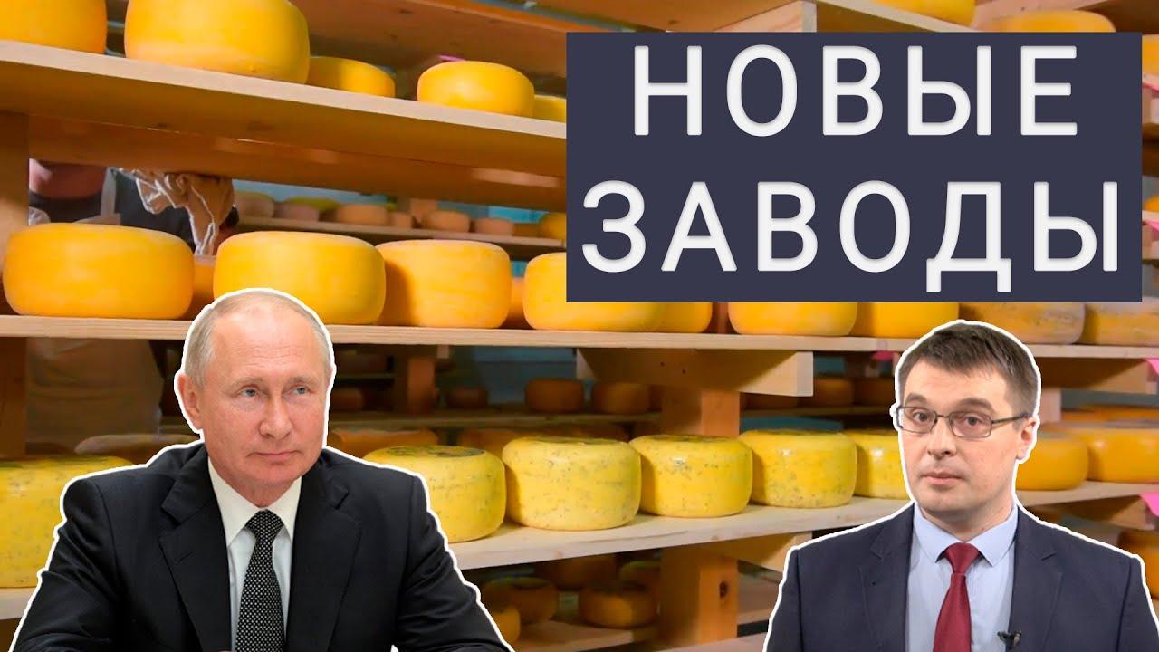Новые заводы России. Декабрь 2020 (II часть: Пищепром)