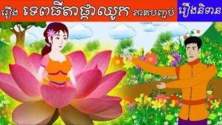 រឿងនិទានខ្មែរ , រឿងនិទាន ទេពធីតាផ្កាឈូក ( ភាគ០១)  , khmer cartoon, Khmer NiTean