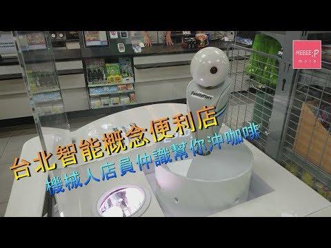 台北智能概念便利店