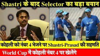 World Cup 2019: Shastri के बाद Selector ने कहा- Kohli चार नंबर पर बल्लेबाजी कर सकते हैं