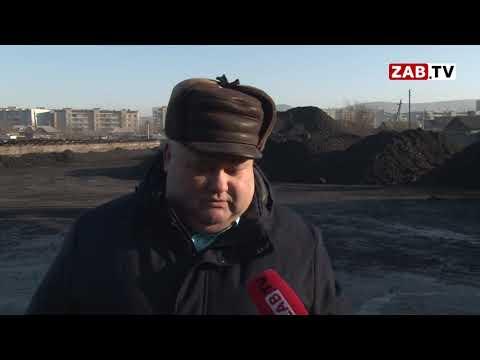 Организовано проведение проверки по обращениям жителей г. Читы об открытой перевалке угля в черте города