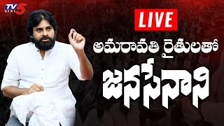 LIVE : Pawan Kalyan Press Meet- Amaravati Farmers..