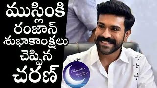 Ram Charan wishing Eid Mubarak in a special video..