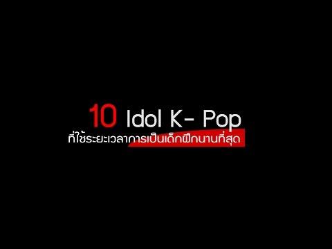 เป็นไอดอล ไม่ใช่เรื่องง่าย 10 ไอดอล K-Pop ชื่อดัง ที่ใช้ระยะเวลาการเป็นเด็กฝึกนานที่สุด
