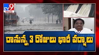 Heavy rain forecast for Andhra Pradesh for 48 hours..