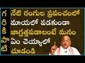 సంక్రాతి విశిష్టత #7 | Sankranti | Garikapati Narasimha Rao Latest Speech | Pravachanam 2021