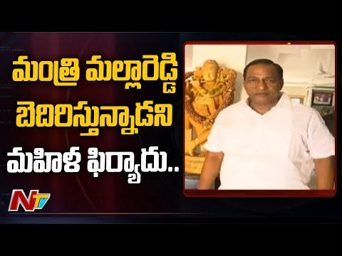 Woman lodged complaint against minister Mallareddy over land dispute