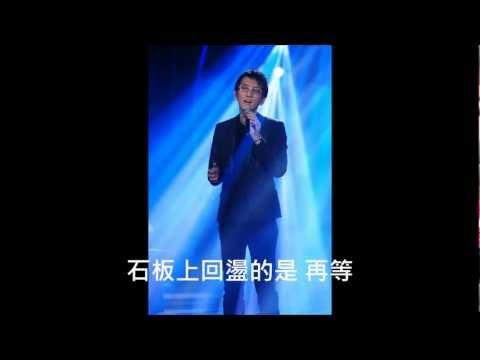 林志炫-煙花易冷 (繁中歌詞)