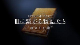 【KINGDOM HEARTS】episode I 旅立ちの章