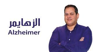 مرض الزهايمر-  الأستاذ يوسف الحماوي - الحلقة 10