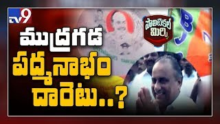 Political Mirchi: Mudragada Padmanabham likely to join BJP..