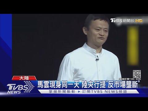 馬雲消失近3個月露面 阿里股價大漲|TVBS新聞