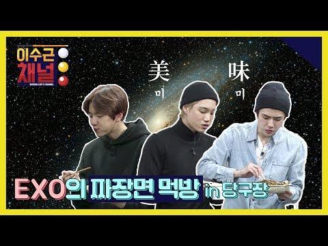 [이수근채널] 《with. EXO》 [ 라세즈 : 백현, 카이, 세훈 ] 의 얌얌긋 짜장면 먹방