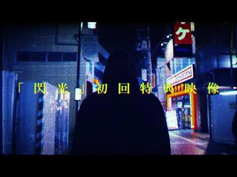[Alexandros]-「閃光」初回限定盤収録『Secret Session Live at Shimokitazawa Shelter』(Teaser)