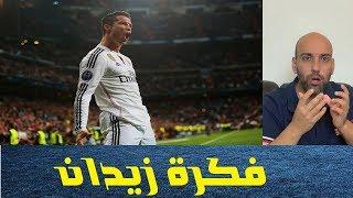 خطة ريال مدريد لتعويض كريستيانو رونالدو     -