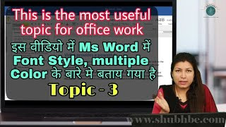 How to change font style in Ms Word Step by Step in Hindi Topic - 3