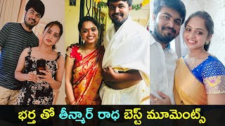 Teenmar Radha with her husband Mohith best moments, viral ..