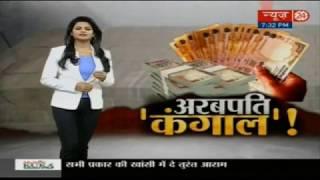 बिस्तर में 100 करोड़ रुपए का रहस्य