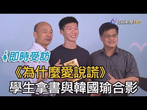 《為什麼愛說謊》學生拿書與韓國瑜合影【即時受訪】