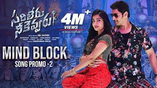 Mind Block Video Song Promo 2- Sarileru Neekevvaru- Mahesh..