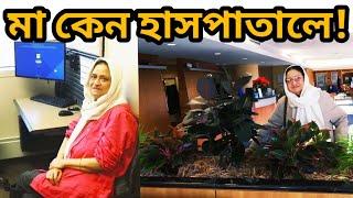 Why is Ma in The Hospital! মা কে কেন হাসপাতালে আনলাম! Bangladeshi American Vlogger Ruby# Bangla blog