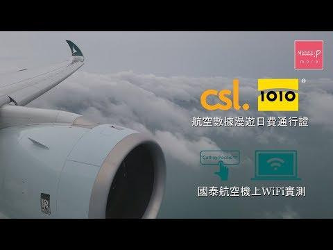 航空數據日費通行證 / 國泰機上WiFi 實測