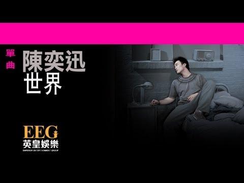 陳奕迅Eason Chan《世界》OFFICIAL官方完整版[LYRICS][HD][歌詞版][MV]