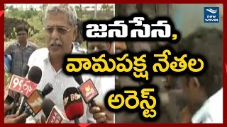 జనసేన నేతల అరెస్ట్ | Police Stops Janasena CPI & CPM Leaders Protest #ChaloAssembly | New Waves