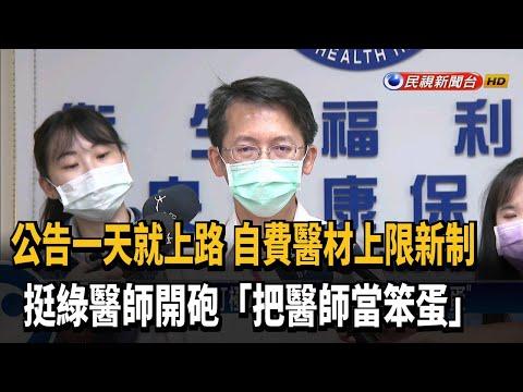 自費醫材新制惹議 吳欣岱轟「把醫師當笨蛋」-民視新聞