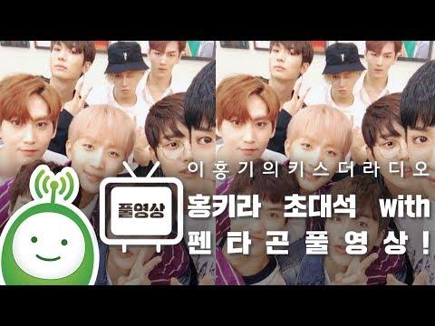 홍키라 초대석 with 펜타곤(PENTAGON) Full ver. [이홍기의 키스더라디오]