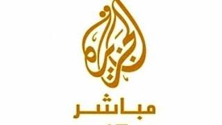 قناة الجزيرة مباشر مصر