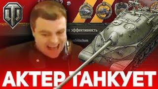АКТЕР ПРОДАВИЛ ФЛАНГ НА ИС-7 И ТАНКОВАЛ СНАРЯДЫ КАК БАТЯ В World of Tanks