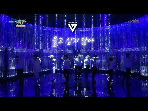 울고 싶지 않아 (Don't Wanna Cry) - SEVENTEEN (세븐틴) [LIVE MIX COMEBACK STAGE]
