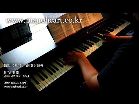 볼빨간사춘기, 스무살 - 남이 될 수 있을까 피아노 연주(Bolbbalgan4, 20 Years Of Age - We Loved), pianoheart