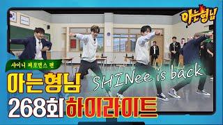 [아형✪하이라이트]샤월 모여라📢 SHINee is back✨ 완전체로 돌아온 샤이니의 퍼포먼스 모음.zip〈아는 형님 Knowing bros〉 | JTBC 210220 방송