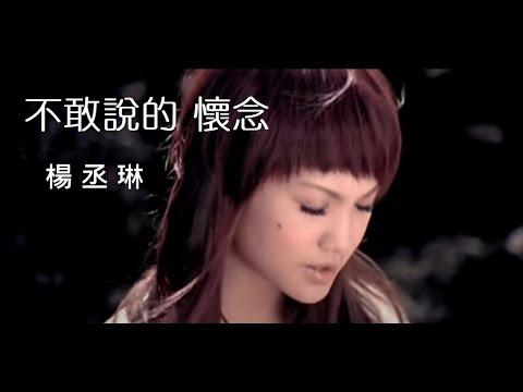 楊丞琳 - 不敢說的懷念