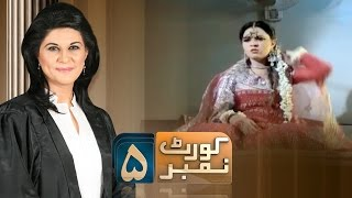Haq Meher Pe Qatl | Court No 5 - 15 Aug 2016
