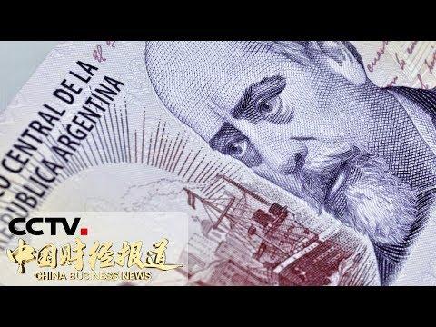 [中国财经报道] 执政党初选落败 阿根廷比索对美元大跌36%   CCTV财经