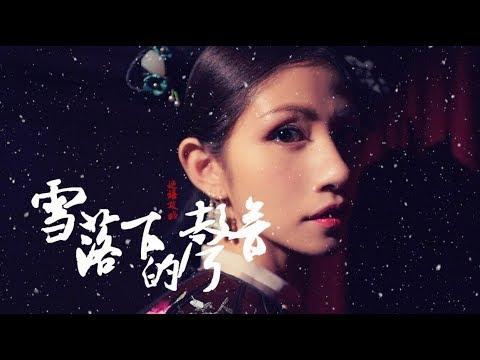 【延禧攻略】片尾曲 《雪落下的聲音》李千娜 Cover