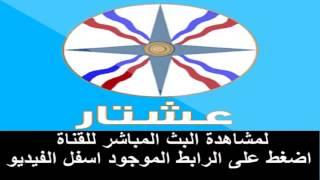مشاهدة قناة عشتار بث مباشر Ishtar TV HD Live