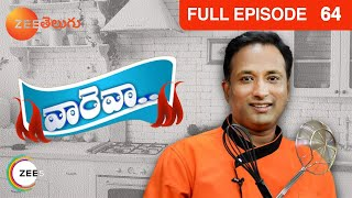 telugu-serials-video-27638-Vareva Cooking show Episode : 64, Telecasted on  :17/04/2014