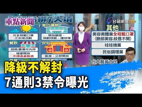 降級不解封 7通則3禁令曝光【重點新聞】-20210723