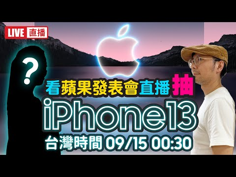 iPhone13蘋果發表會直播跟Tim哥一起看!抽iPhone13與Apple Watch S7還有多項好禮[Apple Event 2021]